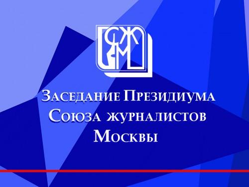 Отчет о работе Секретариата Союза журналистов Москвы за 2020 год