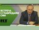 Путин сделал важные заявления на встрече с руководителями СМИ