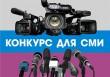 Всероссийский конкурс СМИ «В фокусе — права человека» принял старт