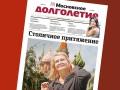 Свежий №7(041) газеты «Московское долголетие» — в ваших руках