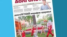 Вышел №6 газеты «Московское долголетие»
