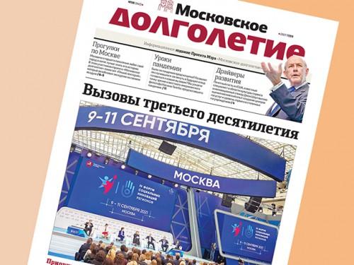 №8 «Московского долголетия» — спецвыпуск газеты