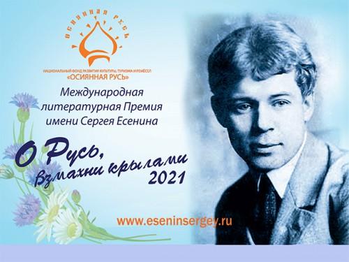 Международная литературная премия «О Русь, взмахни крылами» будет вручена 1 октября