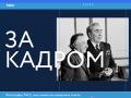 Спецпроект ТАСС «За кадром» о пяти знаменитых фотографах