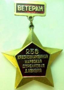 ветеран 256