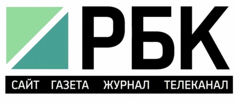 РБК в текст