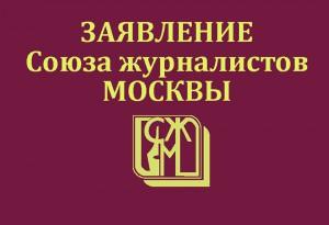 Заявление СЖМ