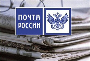 Почта РФ 2