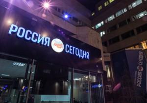 МИА  Россия сегодня  исполняется год
