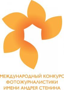 лого конкурс им. Стенина рус (1)