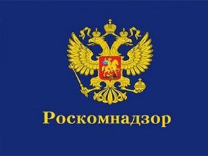 Роскомнадзор 2