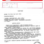 Телеграмма от МО 13012014