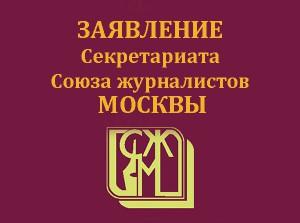 Заявление Секретариата СЖМ