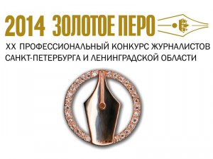 Перо СПб 2014