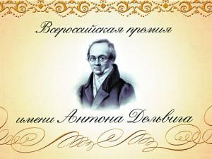 Премия Дельвига