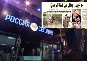 Россия сегодня  и АлАкрам