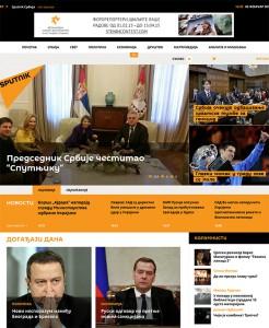 Sputnik Србија