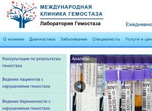 Клиника гемостаза