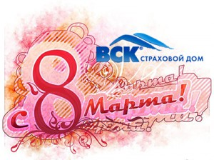 ВСК 8 марта
