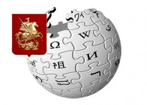 Википедия узнает Москву
