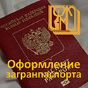 Оформление загранпаспорта 125