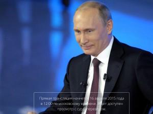 Прямая линия с Владимиром Путиным 3