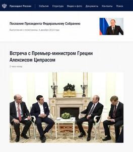 Сайт Президента РФ 2