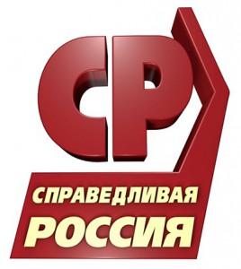 Справедливая Россия-СР