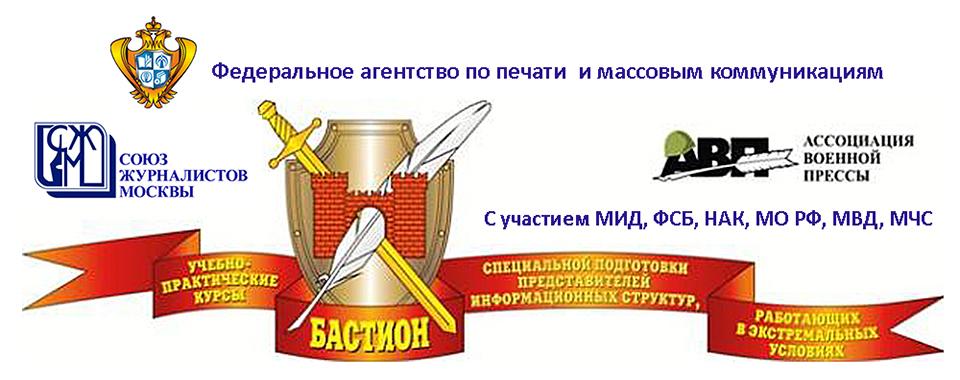Бастион Логотип 2015