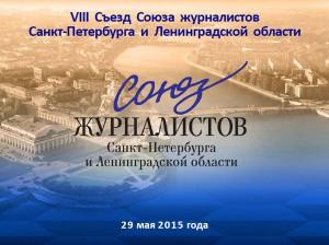 Съезд СЖ СПб и ЛО