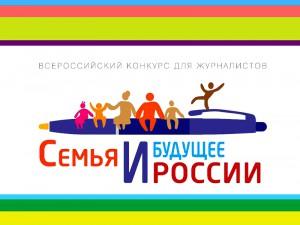 Семья и будущее России