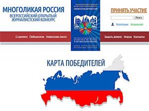 Многоликая Россия 2