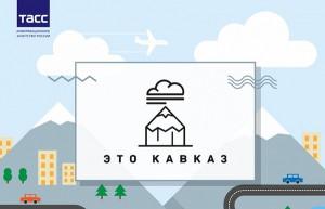 ТАСС на Кавказе