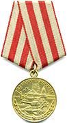 Медаль За оборону Москвы 2