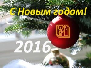Шар СЖМ 2016
