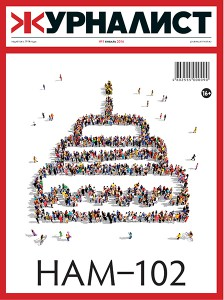 Journalist_Cover_01_2016-1