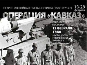 Операция Кавказ