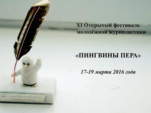 VII Открытый фестиваль молодежной ж