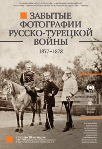 Русско-турецкая война 2