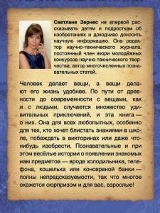 Об авторе