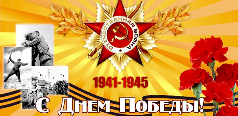 banner_s_dnrm_pobedi_gvozdiki