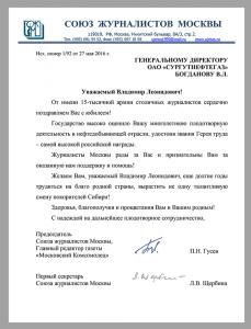 Богданову