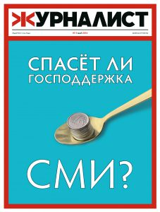 Journalist_5_2016_Cover-1