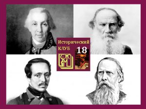 Литература и история