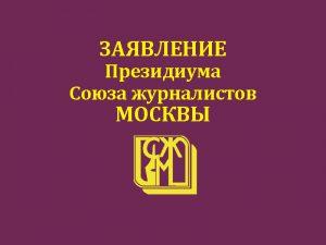 Заявление президиума СЖМ борд
