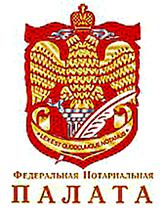 ФедНотариальнаяПалата 2