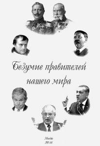 Книга Ставицкого