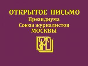 Открытое письмопрезидиума СЖМ борд