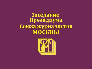 Заседание президиума СЖМ борд