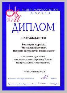 moskovskiy-zhurnal